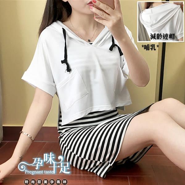 *孕婦裝*兩件式減齡連帽+條紋背心裙孕婦哺乳(橫拉式)洋裝 兩色----孕味十足【COH3117】