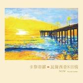 【停看聽音響唱片】【CD】卡斯蒂羅:瓦倫西亞8日情