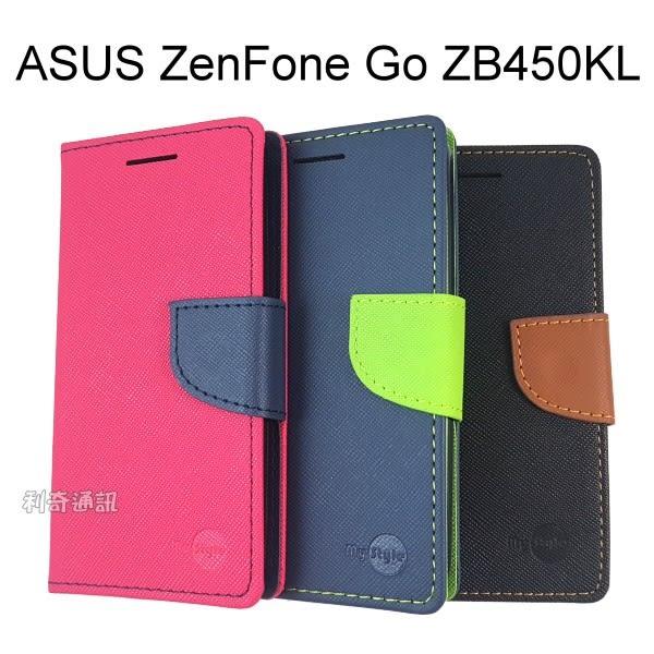 撞色皮套 ASUS ZenFone Go ZB450KL (4.5吋)