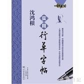 實用行草狂草字帖繁體描臨摹定制魔法成人速成鋼筆練字帖板 aj10043『小美日記』