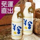 羊舍. 鮮羊乳936ml/瓶,共兩瓶EE0870006【免運直出】