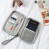 出國旅行護照包防水卡機票夾證件袋