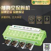 壓縮機 抽真空封口機 全自動小型家用食品茶葉阿膠糕真空包裝機打包塑封 MKS 99一件免運居家