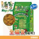 維吉 機能性素全貓食(起司)4.5kg【寶羅寵品】