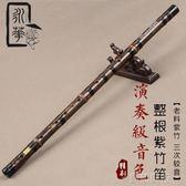 笛子 樂器 專業演奏考級竹笛 成人初學橫笛  創想數位DF