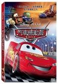 【迪士尼/皮克斯動畫】汽車總動員- DVD 普通版