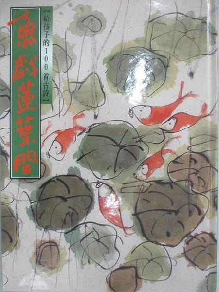 【書寶二手書T1/少年童書_DUG】魚戲蓮葉間:給孩子的100首古詩_信誼