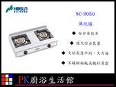 ❤PK廚浴生活館 實體店面❤ 高雄 豪山 SC-2050  傳統爐 安全有效率,熄火安全裝置