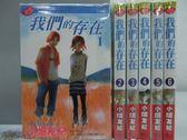 【書寶二手書T5/漫畫書_KSF】我們的存在_1~6集合售_小(火田)友紀