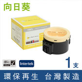 [Sunflower 向日葵]for Fuji Xerox (CT201610) 黑色環保碳粉匣(2.2K)