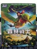 影音專賣店-Q00-164-正版BD【森林戰士 3D+2D 有外紙盒】-藍光動畫
