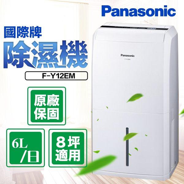 Panasonic國際牌 6L除濕機 F-Y12EM