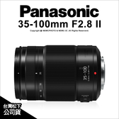 Panasonic 35-100mm F2.8 II Power OIS 望遠變焦 鏡頭 公司貨★24期0利率★薪創數位