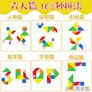 精品磁性七巧板2-3-6歲兒童益智力拼圖玩具大號幼兒園小學生教學