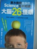 ~書寶 書T3 /心靈成長_JMI ~東大教授告訴你,Science 也不知道大腦的26