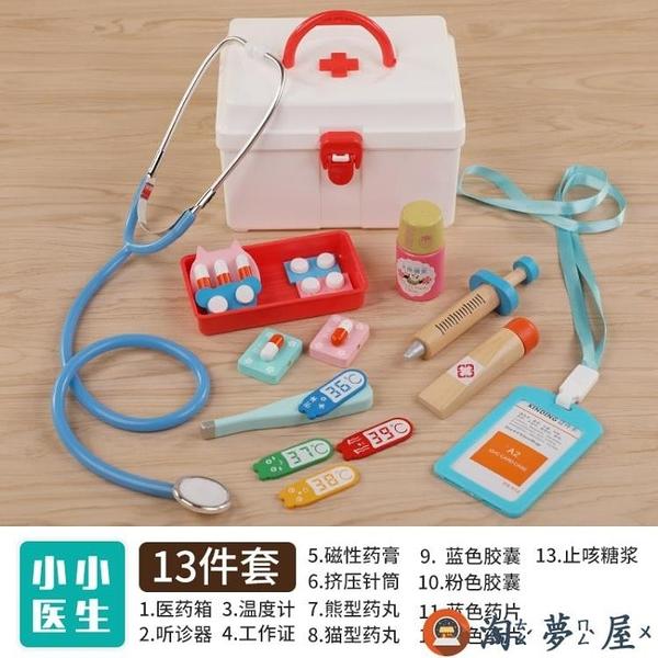 家家酒玩具仿真小醫生套裝工具打針護士兒童聽診器【淘夢屋】