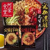 阿舍食堂 究醬拌麵 (單包) 120g 豆瓣老醬 香辣椒麻 乾拌麵 拌麵 乾麵 台灣 團購