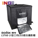 【6期0利率】GODOX LST60 60x60x60cm LED摺合攝影棚 小型 三向 小型燈箱 網拍 正立方體 神牛