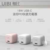 【A Shop】 UIBI 18W USB-C 迷你PD快充 充電頭 更小 更美 更安全