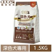 【doter】寵愛物語 腸胃保健 深色犬專用犬飼料 1.5KG