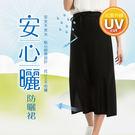 瑪榭 安心曬透氣防曬裙 ML-42981