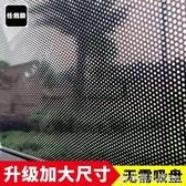 汽車遮陽貼靜電貼防曬隔熱車窗貼膜側窗遮陽擋簾網點網孔網狀貼膜 中秋節