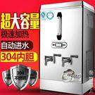 開水器商用全自動電熱燒水器燒水爐熱水機燒...