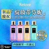 新版加量不加價【四款組合包】ReLove私密衣物蛋白酵素去漬抑菌手洗精