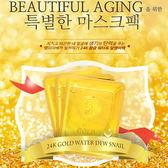 韓國 Elizavecca 24K 黃金小豬 蝸牛面膜 一片入