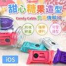 甜心糖果造型-Candy Cable iOS充電傳輸線(附收納盒/攜帶便利/可愛造型)-簡約白