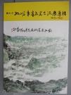 【書寶二手書T3/藝術_FOX】2017兩岸書畫名家交流展專輯_ CARIA中華藝遊學會