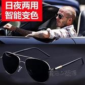 偏光太陽鏡男眼鏡男潮開車專用變色眼睛男士墨鏡男潮新款潮流 魔法鞋櫃