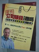 【書寶二手書T8/財經企管_HOV】公司賺錢有這麼難嗎_約翰.瓦瑞勞