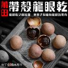 柳丁愛☆帶殼龍眼乾100G【A116】桂...