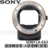 SONY LA-EA3 鏡頭轉接環 (24期0利率 免運 台灣索尼公司貨) A接環轉E接環 支援對比式自動對焦