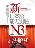 (二手書)新日本語能力測驗N3文法文法解折
