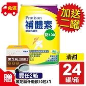 補體素鉻100 (清甜)糖尿病專用 237mlX24罐 加贈2罐 專品藥局【2011858】