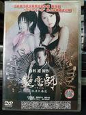 影音專賣店-P02-145-正版DVD-日片【艷戀師 放浪北海道 限制級】-