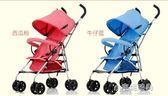 寶寶推車 嬰兒推車超輕便可坐可躺摺疊避震手推傘車寶寶兒童嬰兒車 YXS『小宅妮時尚』