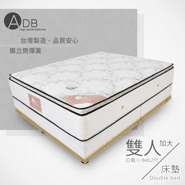 ♥ADB Eunice優妮思H2高彈力舒眠獨立筒床墊 雙人加大6尺-150-50-C 床墊