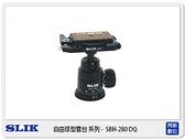 【6期零利率,免運費】SLIK SBH-280 DQ 自由球型 雲台 承重5kg (SBH200DQ,立福公司貨)