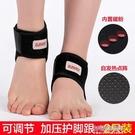 發熱腳踝套護踝自發熱護腳後跟腳腕保暖運動固定薄款男女腳踝保護套【全館免運】