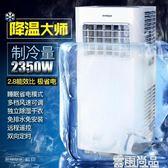 移動空調鬆京 CM03C可移動空調單冷型廚房便攜立式免安裝一體式小1匹機igo 雲雨尚品