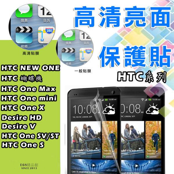 E68精品館 高清 HTC 蝴蝶機 X920d 手機膜 NEW ONE M7 M8 Max T6 保護貼 蝴蝶S 保貼 Desire816