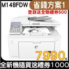 HP LaserJet Pro MFP M148fdw【隨貨送禮卷$1000】 無線黑白雷射雙面傳真事務機