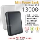行動電源【HANG X15】13000 大容量小體積 BSMI認證 雙輸出快速充電 隨身充電器 移動電源