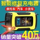 汽車電瓶充電器12v伏摩托車充電器全智慧自動修復型蓄電池充電機 NMS生活樂事館