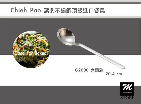 Chieh Pao 潔豹不鏽鋼餐叉頂級進口餐具 G2000 大圓匙 20.4 cm《Mstore》