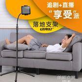 手機支架直播支架主播落地支架三腳架桌面懶人平板ipad床頭通用 igo 韓語空間