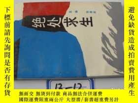 二手書博民逛書店罕見絕處求生Y154527 張重慶 文津出版社 出版1991